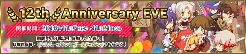 ファンタジーアース ゼロ(FEZ) 12周年記念の前夜祭として『12th Anniversary EVE』バナー