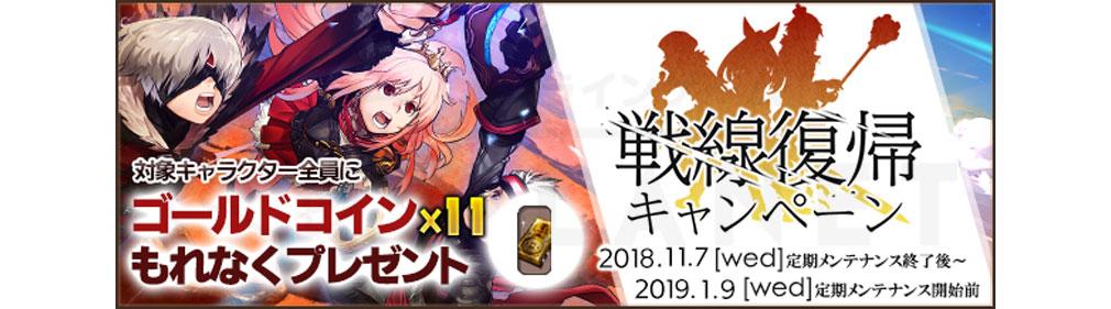 ファンタジーアース ゼロ(FEZ) 『戦線復帰キャンペーン』バナー