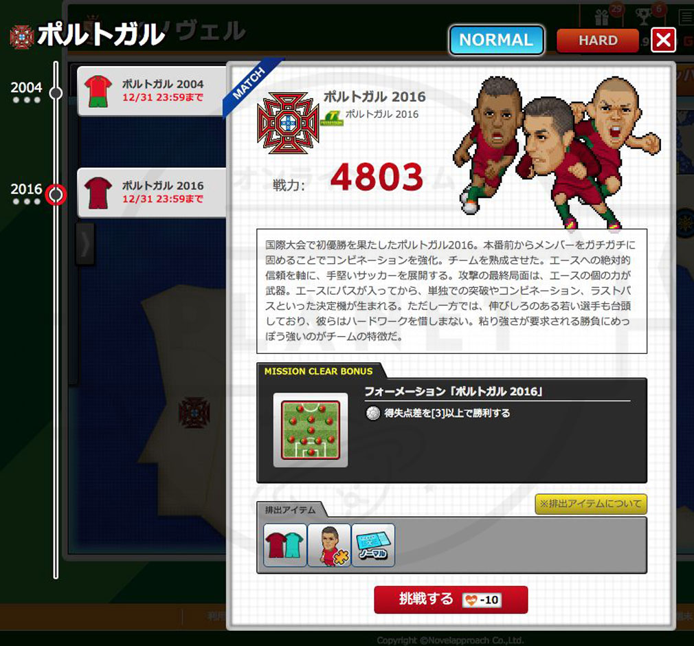 Webサカ2 試合のフォーメーション選択スクリーンショット