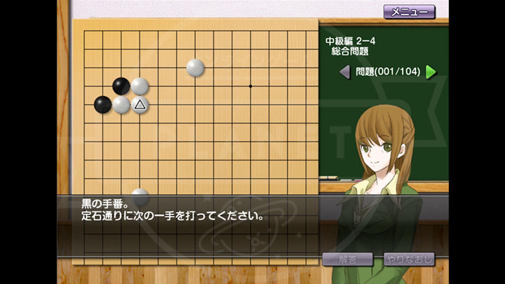 だれでも初段になれる囲碁教室 PC 中級編スクリーンショット