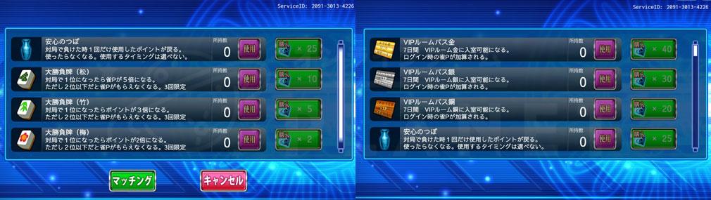 雀神道 PC 『勝負牌(松)』や『VIPルームチケット(金)』などのアイテムスクリーンショット