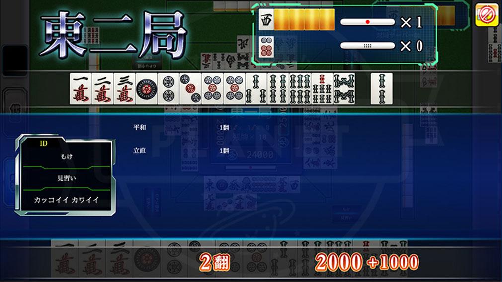 雀神道 PC 対局終了スクリーンショット