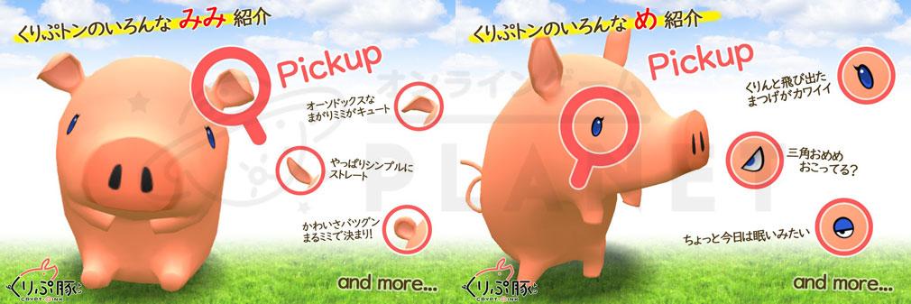 くりぷ豚(トン) Crypt Oink PC 様々な種類の目や耳紹介イメージ