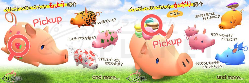 くりぷ豚(トン) Crypt Oink PC 様々な種類の模様や飾り紹介イメージ
