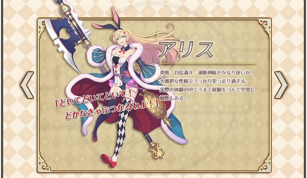 Märchen Nocturne(メルヘンノクターン) PC キャラクター『アリス』紹介イメージ