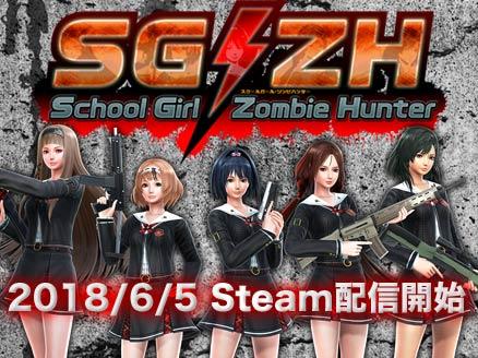 スクールガールゾンビハンター (SG/ZH School Girl/Zombie Hunter) PC サムネイル