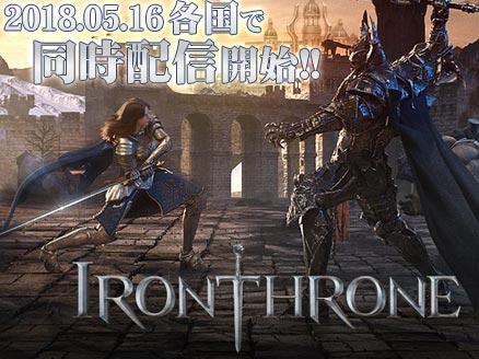 アイアン スローン(Iron Throne) PC サムネイル