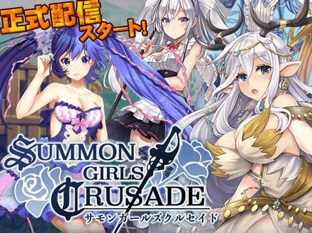 SUMMON GIRLS CRUSADE(サモンガールズクルセイド) PC 一般版 サービス開始用サムネイル