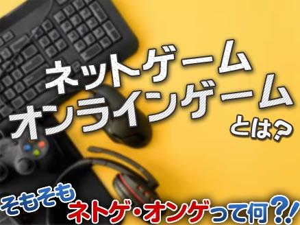 オンラインゲーム・ネットゲームとは?解説記事