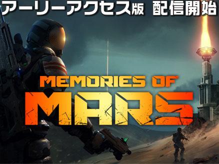 Memories of Mars(メモリースオブマーズ) PC 早期体験版リリース用サムネイル