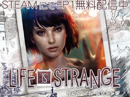 ライフ イズ ストレンジ(Life is Strange) PC サムネイル