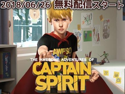 キャプテンスピリット(The Awesome Adventures of Captain Spirit) PC サムネイル