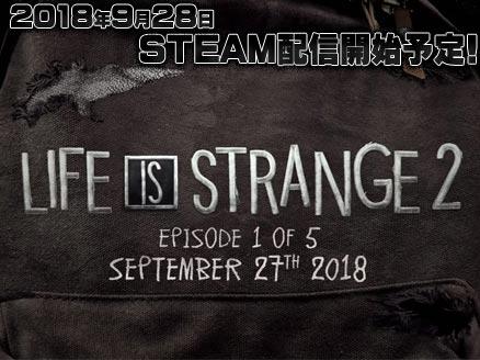 ライフ イズ ストレンジ2(Life is Strange 2) PC 配信決定サムネイル