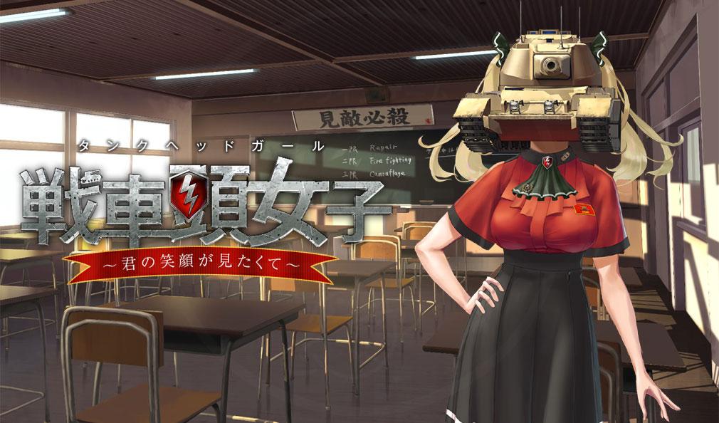 戦車頭女子(タンクヘッドガール) 君の笑顔が見たくて PC キービジュアル