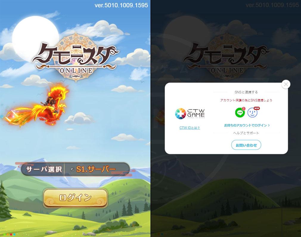 ケモニスタオンライン ゲームログイン画面、会員登録、ID連携画面スクリーンショット