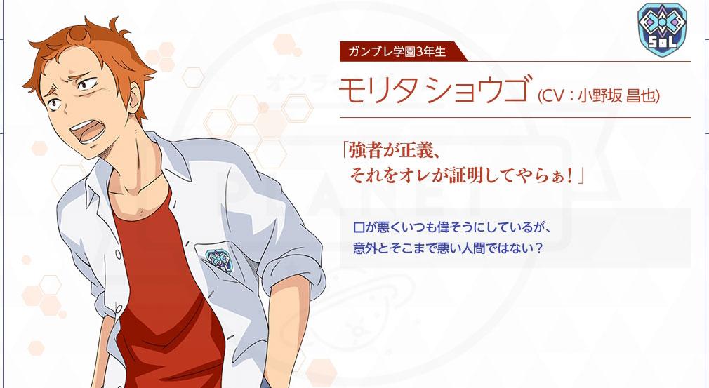 New ガンダムブレイカー PC キャラクター『モリタ ショウゴ(CV:小野坂昌也)』イメージ