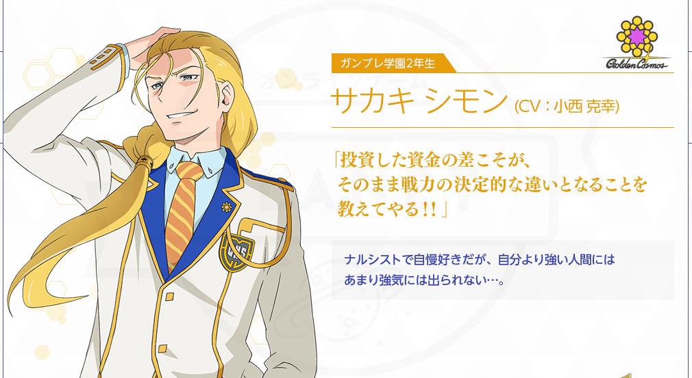 New ガンダムブレイカー PC キャラクター『サカキ シモン(CV:小西克幸)』イメージ