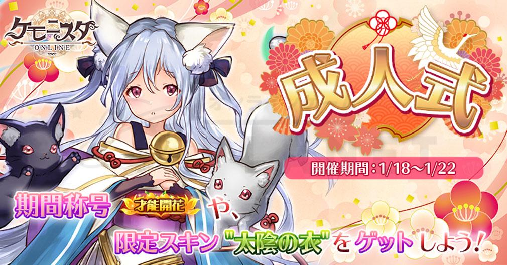 ケモニスタオンライン 『成人式イベント』イベントバナー