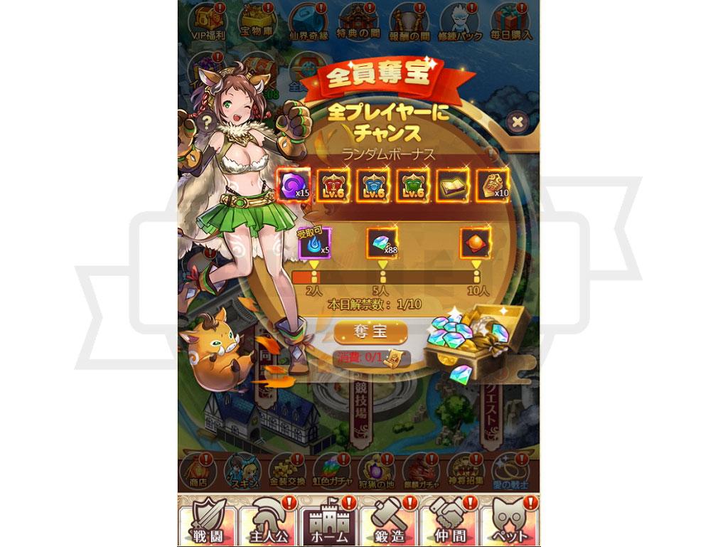 ケモニスタオンライン 新イベント『全員奪宝』スクリーンショット
