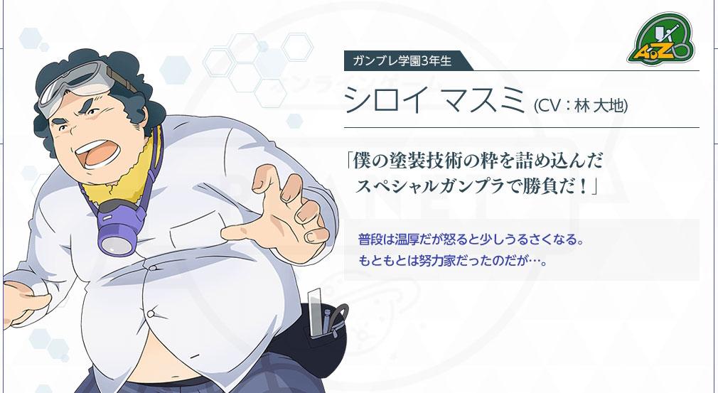 New ガンダムブレイカー PC キャラクター『シロイ マスミ(CV:林大地)』イメージ