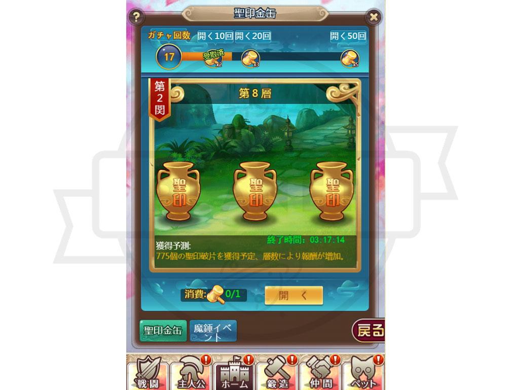ケモニスタオンライン 新イベント『聖印金缶』スクリーンショット