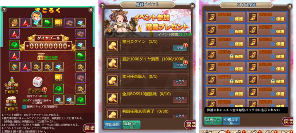 ケモニスタオンライン 『すごろく』、『魔錘イベント』、『スキル保護』スクリーンショット