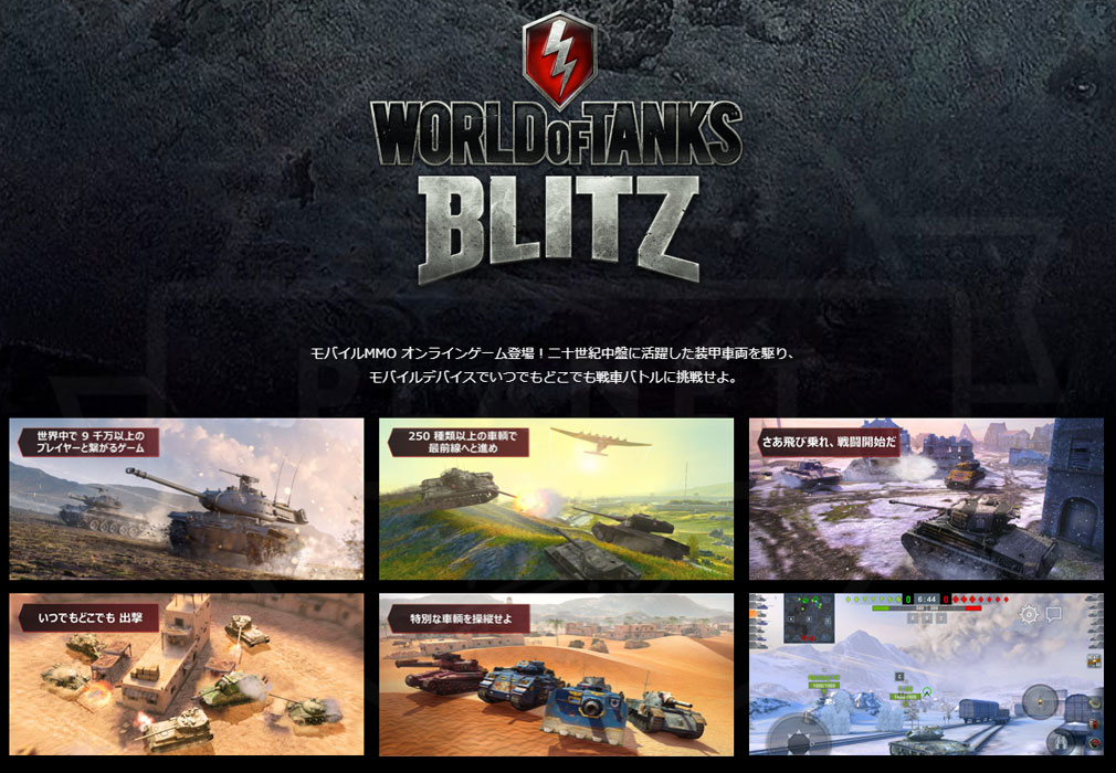 World of Tanks Blitz(WoTB) 紹介イメージ