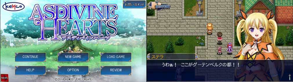 アスディバインハーツ PC ゲーム開始画面、ファンタジー世界『アスディバイン』スクリーンショット