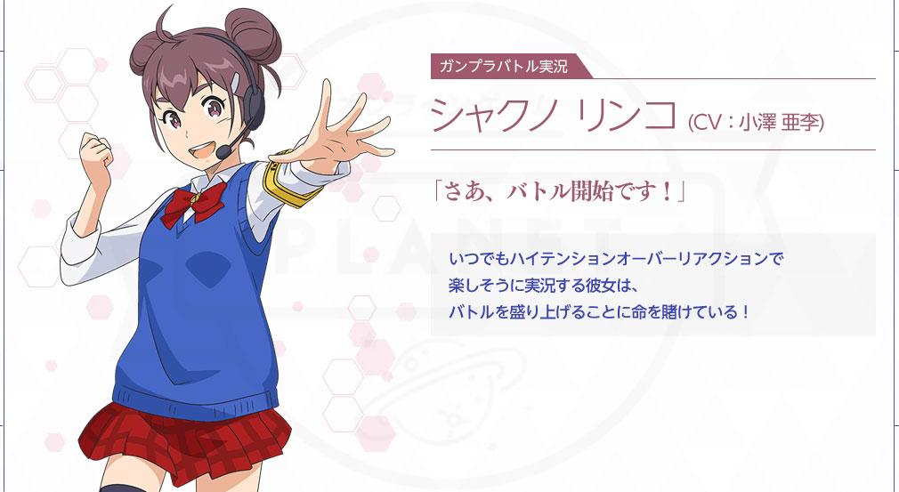New ガンダムブレイカー PC キャラクター『シャクノ リンコ(CV:小澤亜李)』イメージ