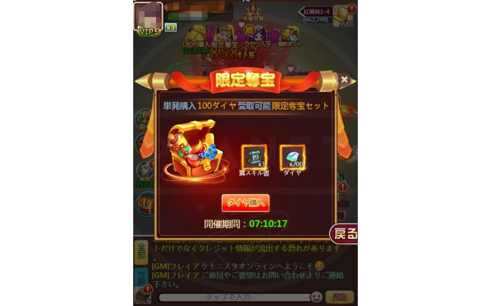 ケモニスタオンライン 『限定奪宝』セットスクリーンショット