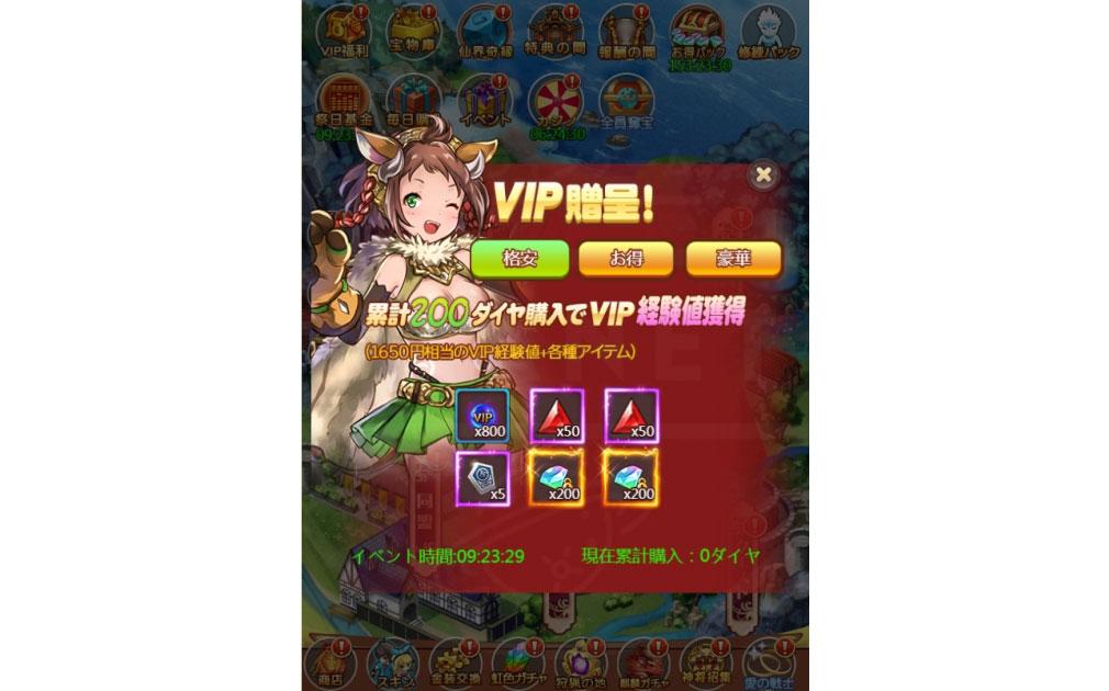 ケモニスタオンライン 大幅改善される『VIP贈呈』イベントスクリーンショット