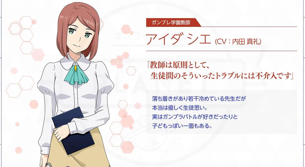 New ガンダムブレイカー PC キャラクター『アイダ リエ(CV:内田真礼)』イメージ