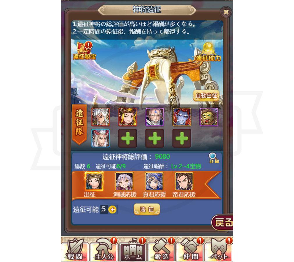 ケモニスタオンライン 『神将遠征』機能スクリーンショット
