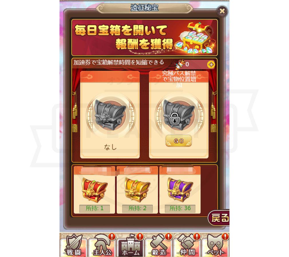 ケモニスタオンライン 『遠征秘宝』機能スクリーンショット