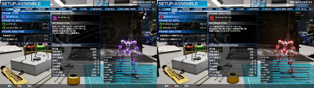 New ガンダムブレイカー PC 様々なインナーフレームのスクリーンショット