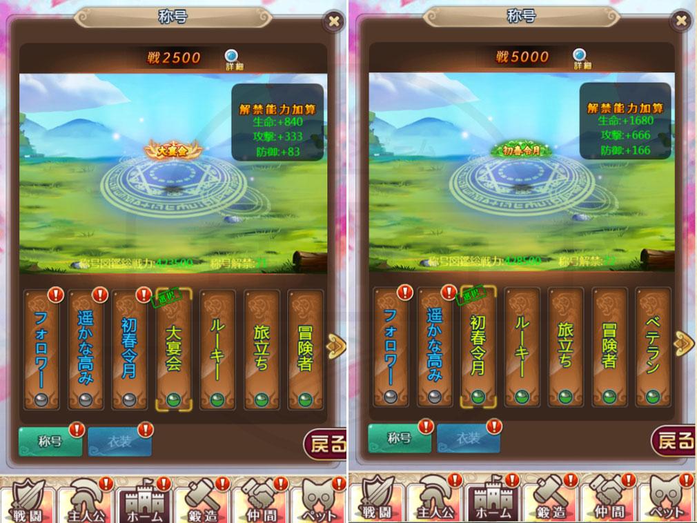 ケモニスタオンライン イベント限定称号『大宴会』『初春令月』スクリーンショット