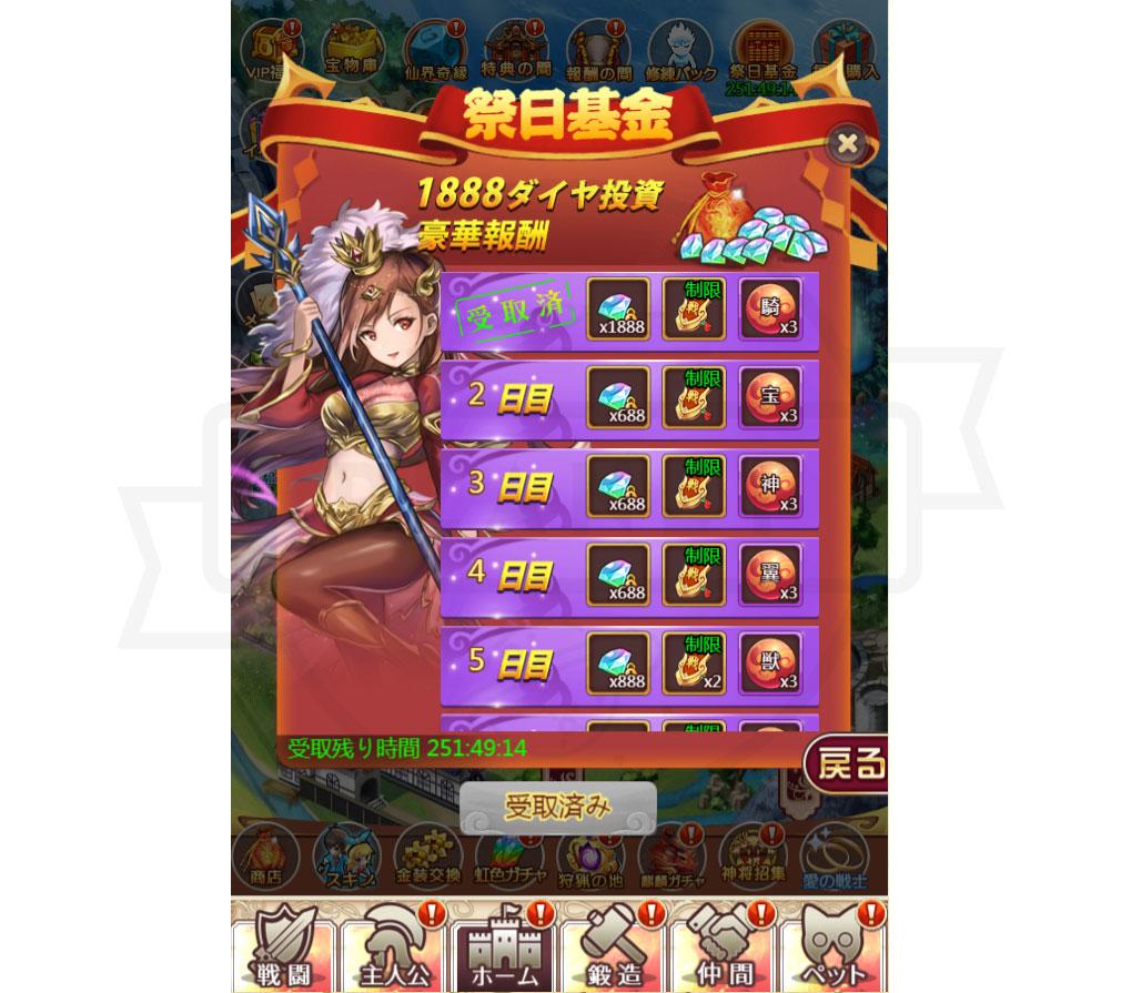 ケモニスタオンライン イベント『祭日基金』スクリーンショット
