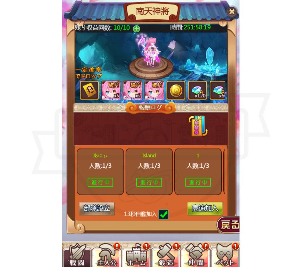 ケモニスタオンライン イベント『南天神將』スクリーンショット