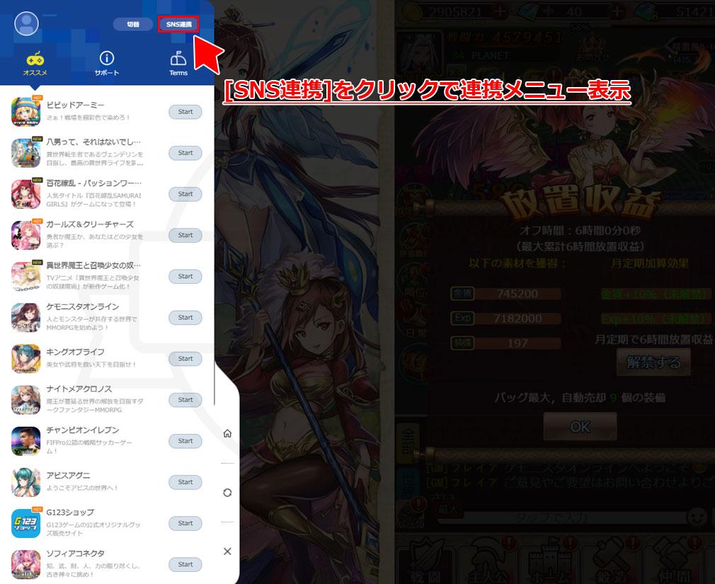 ケモニスタオンライン SNS連携できるメニュー表示スクリーンショット