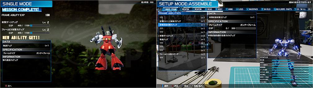 New ガンダムブレイカー PC インナーフレームのアビリティを収集、強化するスクリーンショット