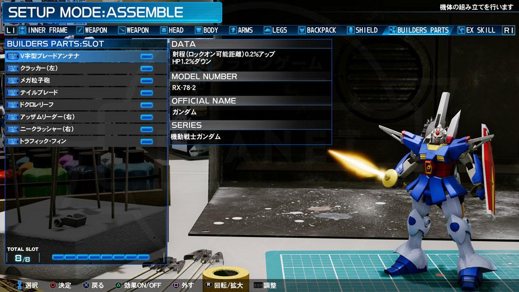 New ガンダムブレイカー PC 『ビルダーズパーツ』スクリーンショット