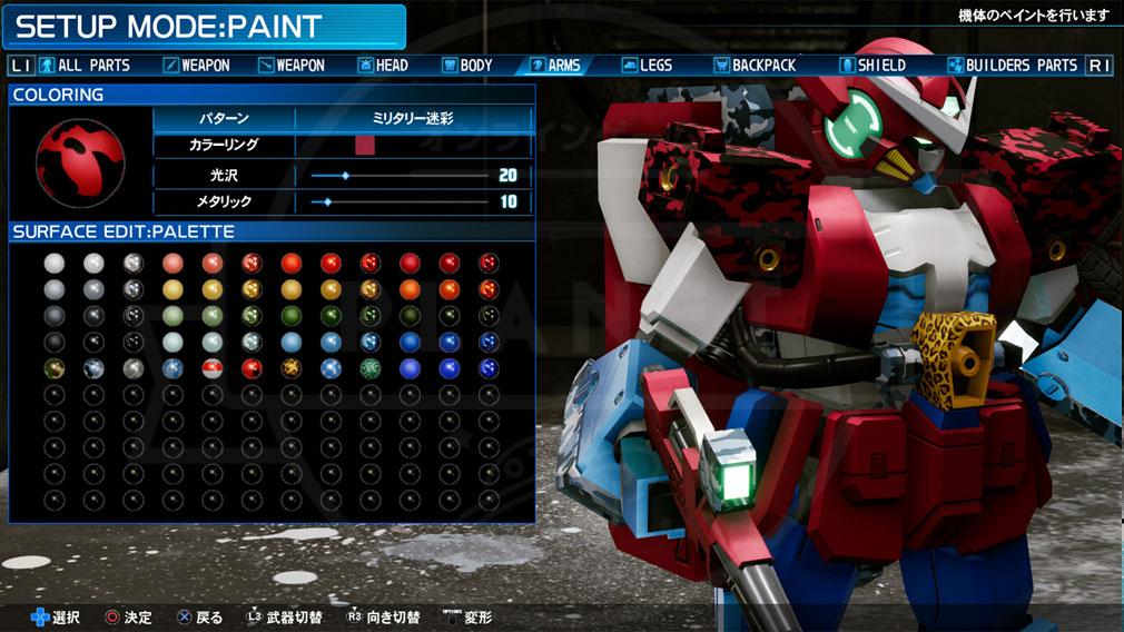 New ガンダムブレイカー PC 腕の色調整スクリーンショット