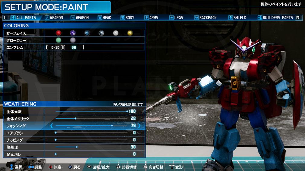 New ガンダムブレイカー PC ウェザリング調整スクリーンショット
