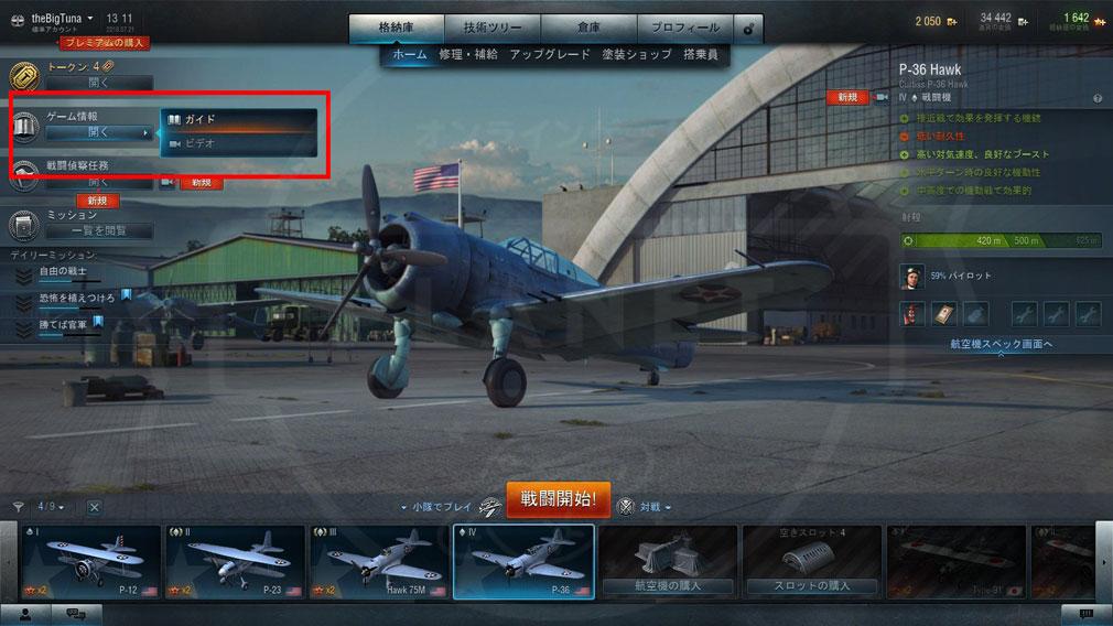 World of Warplanes (WoWP) ワールドオブウォープレインズ 『格納庫』スクリーンショット