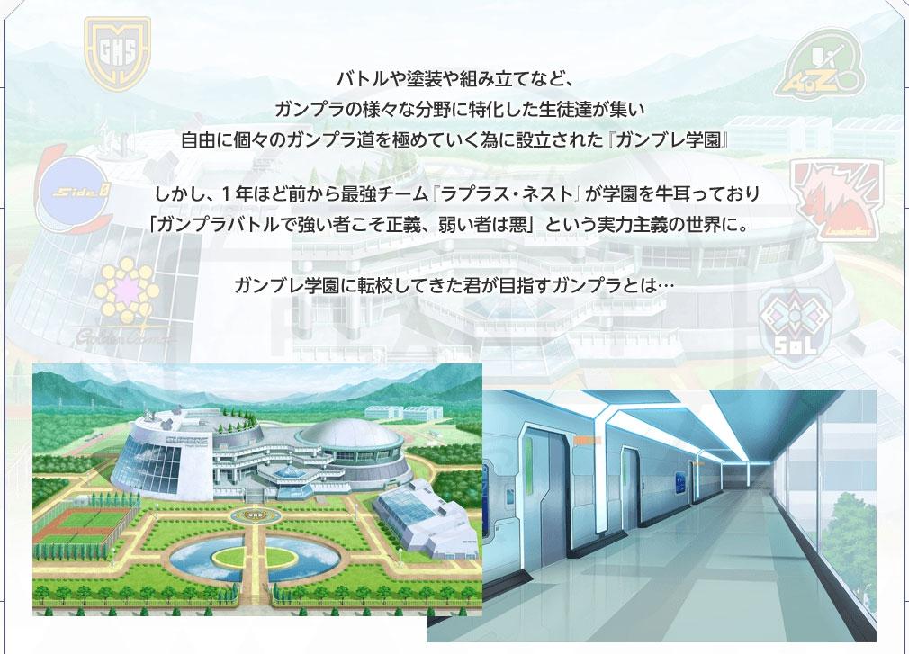 New ガンダムブレイカー PC 物語紹介イメージ