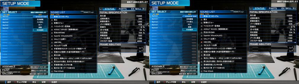 New ガンダムブレイカー PC 楽曲カスタマイズ設定スクリーンショット