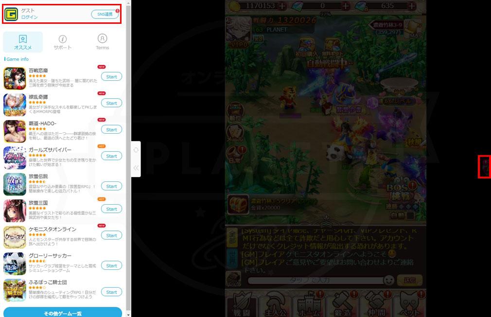 ケモニスタオンライン プレイ中の会員登録、ログイン画面スクリーンショット