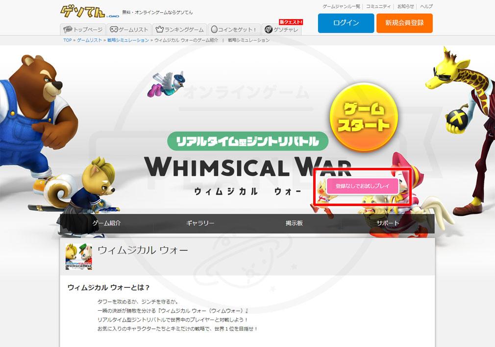 ウィムジカル ウォー(Whimsical War) ウィムウォー PC 『ゲソてん』お試しプレイスクリーンショット