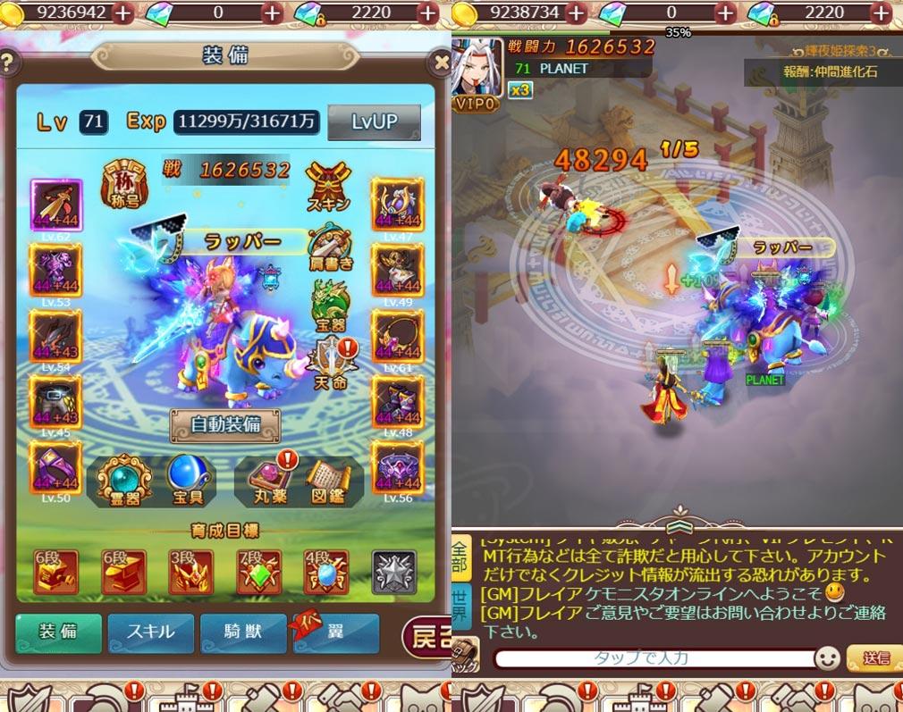 ケモニスタオンライン 称号設定しているキャラクター画面、称号が目立つ戦闘スクリーンショット