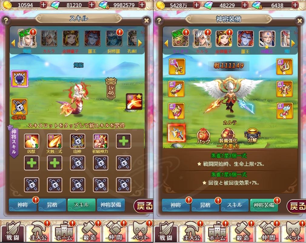 ケモニスタオンライン レベル85から解禁される『神将装備』解禁スクリーンショット